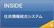 INSIDE 市町村様向け事務サポートシステム