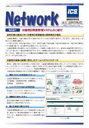 ICSユーザー報ICSネットワークVOL.74発行