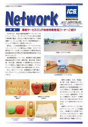ICSユーザー報ICSネットワークVOL.76発行