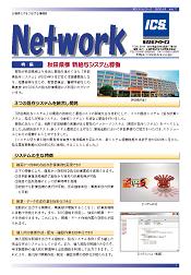 ICSユーザー報ICSネットワークVOL.77発行