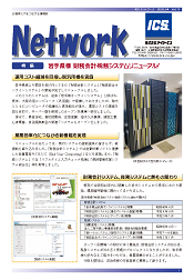 ICSユーザー報ICSネットワークVOL.78発行