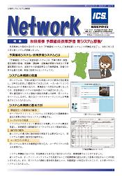 ICSユーザー報ICSネットワークVOL.79発行